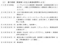SnapCrab_NoName_2012-5-14_2-38-14_No-00.jpg