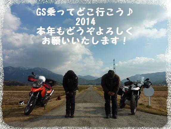 2014goaisatu.jpg