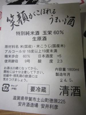 玉栄2403