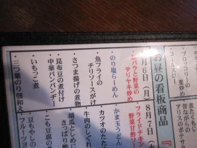 ありす亭5