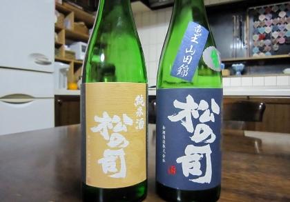 松の司純米吟醸2