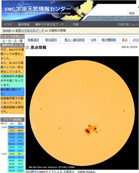 141024太陽黒点4