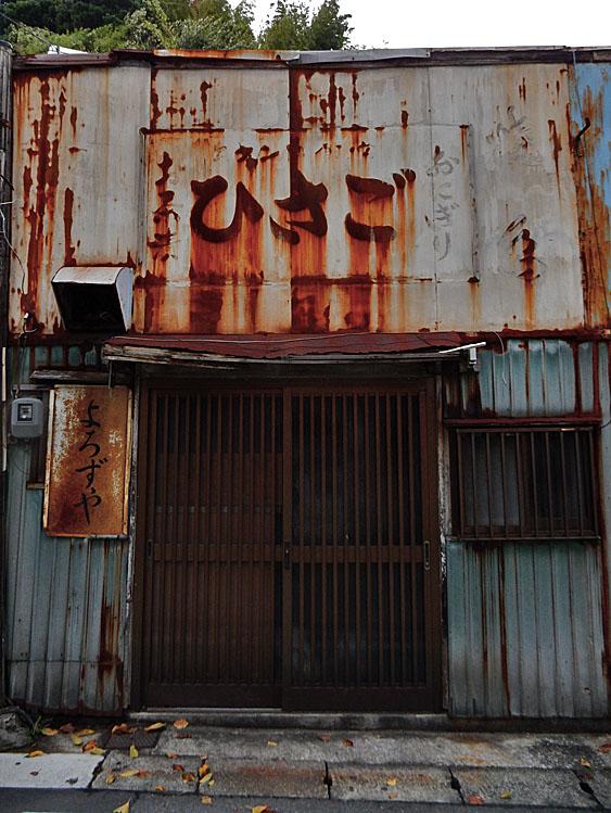 141102田浦 船越町4,5