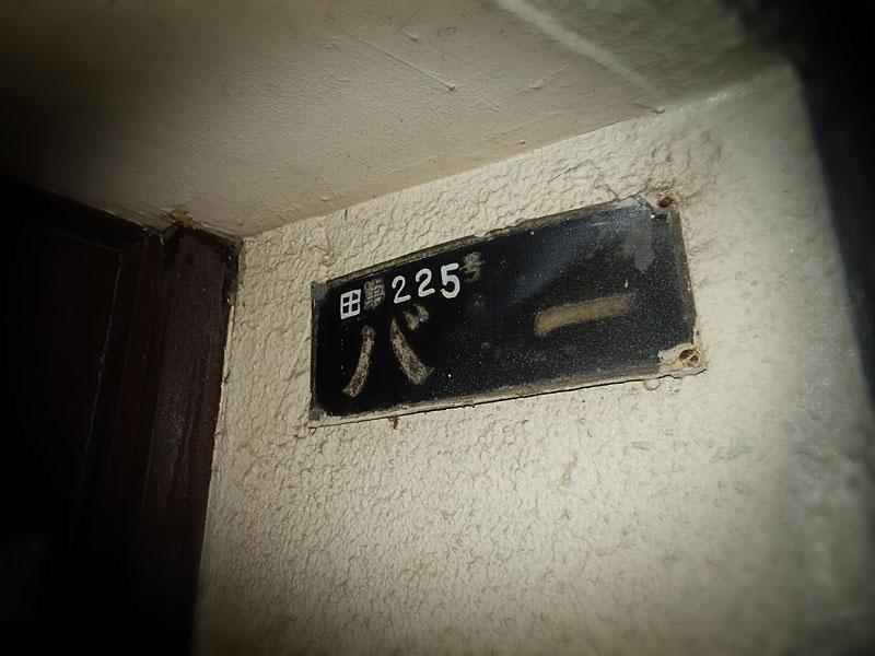 141102丸窓のバー 船越町7