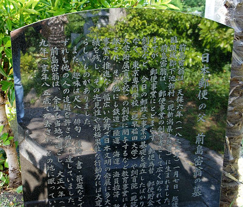130518前島密の墓@佐島4