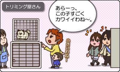 〔第33話〕うしろっ!!_A