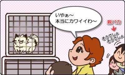 〔第33話〕うしろっ!!_B