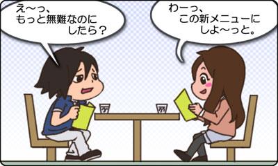 〔第34話〕こうかん_A