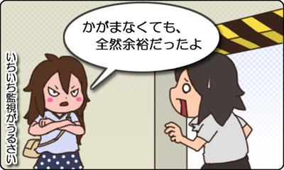 監視する者_D
