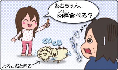 にくぼう_A