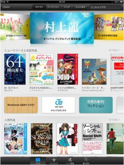 iBookStore250306_02