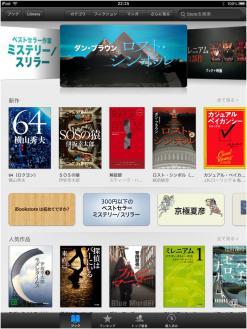 iBookStore250306_03