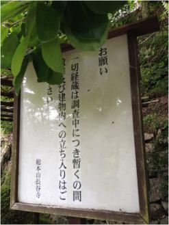 長谷寺240909_07