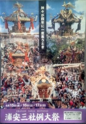 浦安三社祭ポスタ
