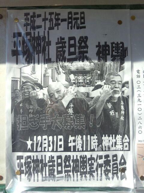ポスター平塚