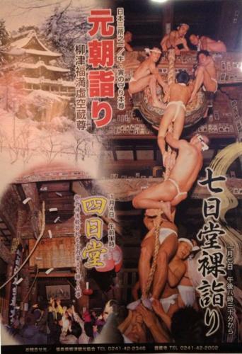 2013七日堂ポスター