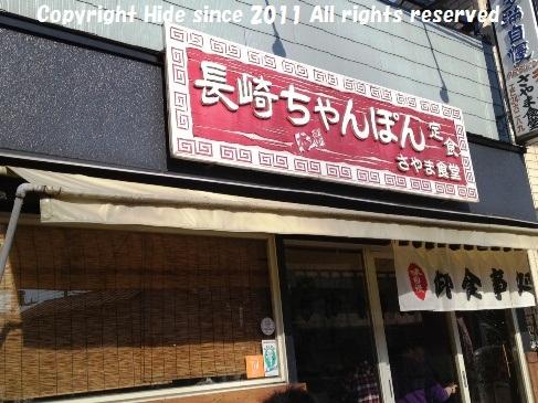 20131113sayamasyokudou.jpg