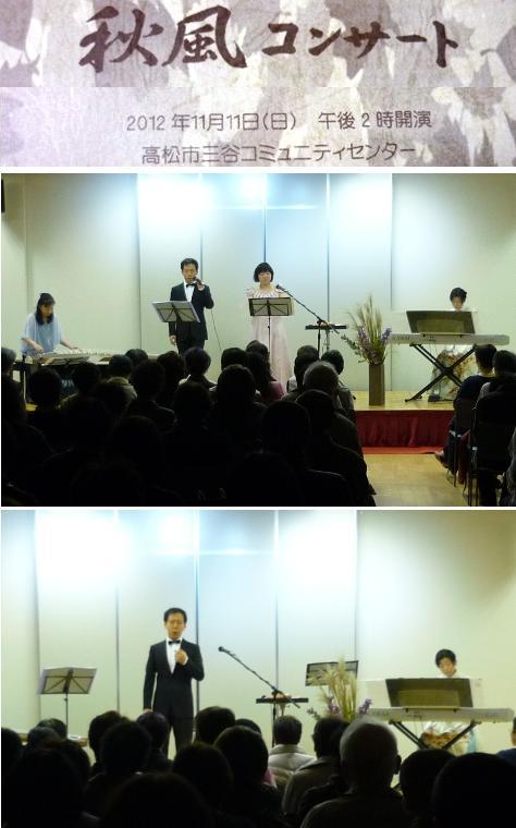 a秋風コンサート1P1200120