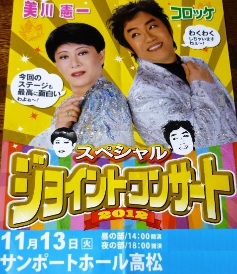 Pジョイント コンサート1200067