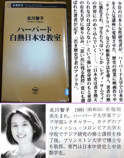a北川智子P1200228