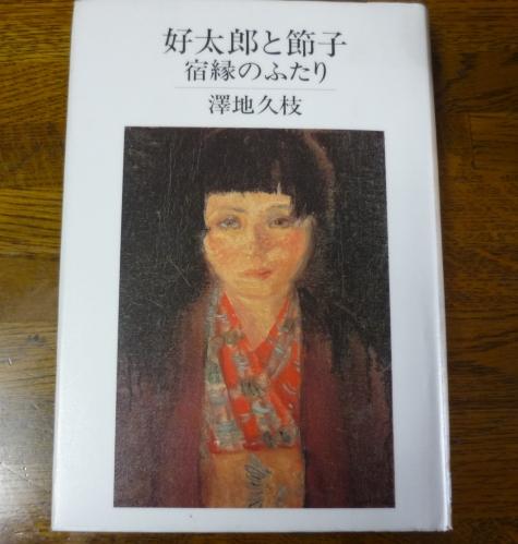 a三岸節子P1200085