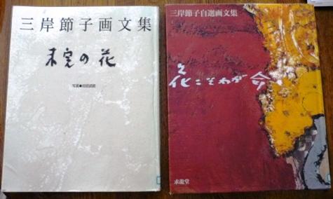 a三岸節子P1200235