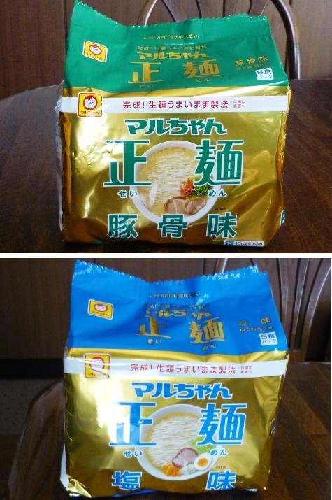 aaマルちゃん正麺P1200640