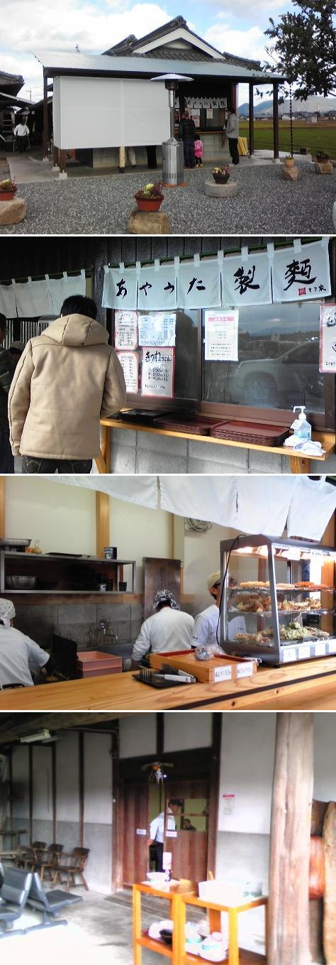 a1あやうた製麺DVC00001