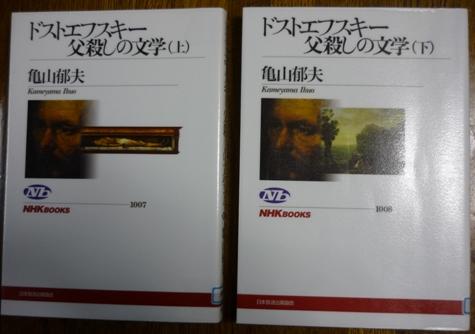 aドストエフスキーP1200650