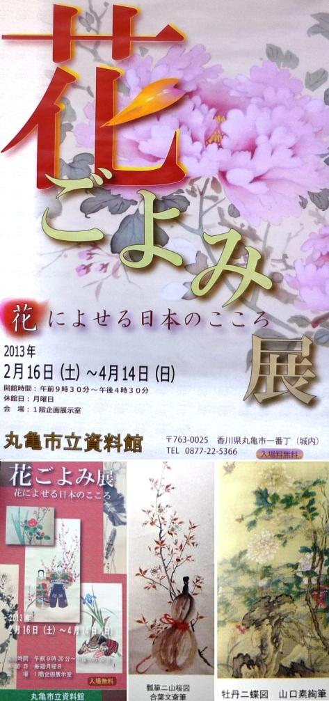 a花ごよみ展P1220499