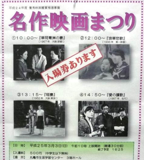 P名作映画まつり1220001