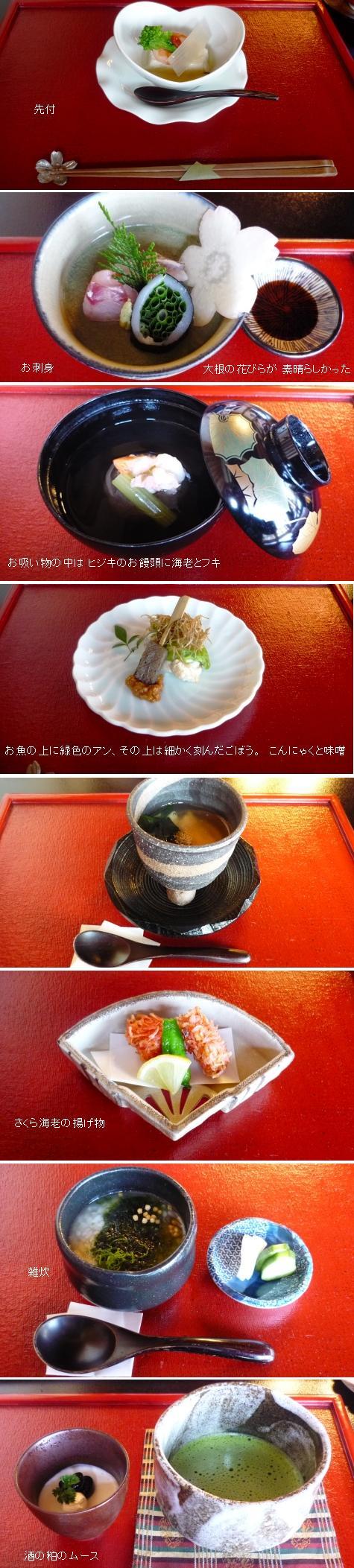 aa2 北鎌倉 料理