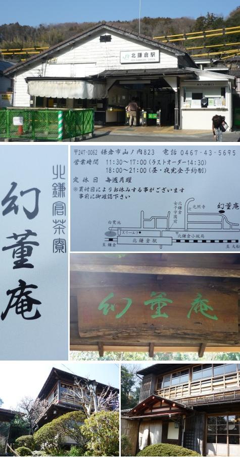 aa1 北鎌倉P1220657