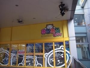 店舗探訪 ジャングル小倉あるあるcity002