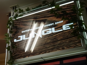 店舗探訪 ジャングル小倉あるあるcity011