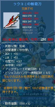 150短剣