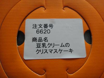 DSC03631_convert_20121225224230.jpg