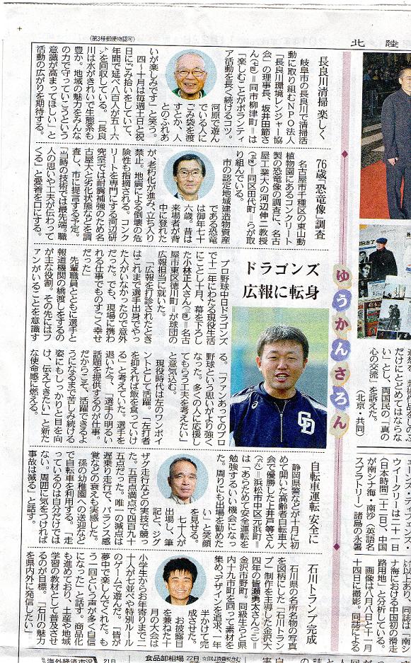 2014年11月22日中日新聞夕刊全国面