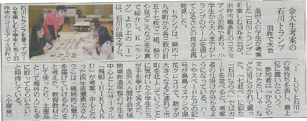 20141207中日新聞