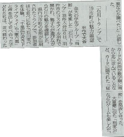 20141206北國新聞