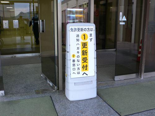 menkyo120902_R.jpg