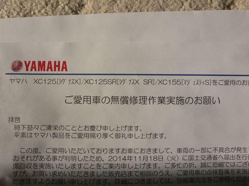yamaha12141_R.jpg