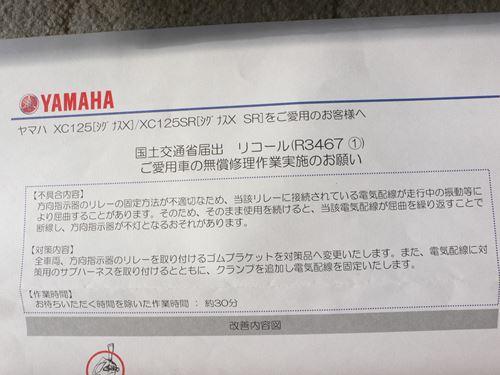 yamaha12142_R.jpg
