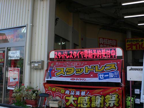 yuki121405_R.jpg