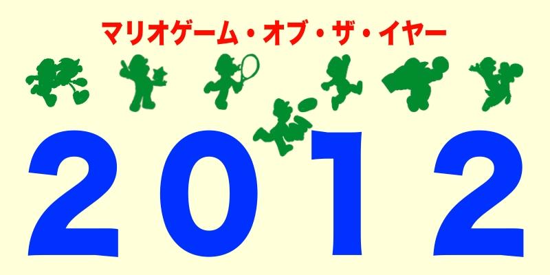 マリオゲームオブザイヤー2012