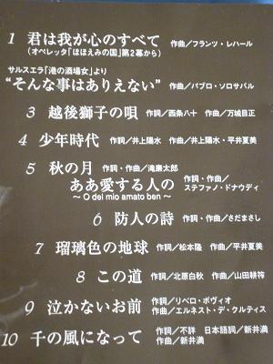 秋川雅史コンサート 005