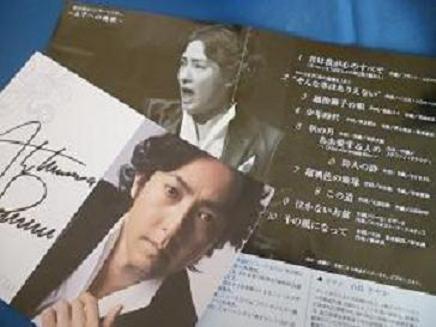 秋川雅史コンサート 004