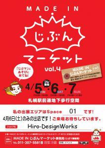 jibuna4_2_mini.jpg