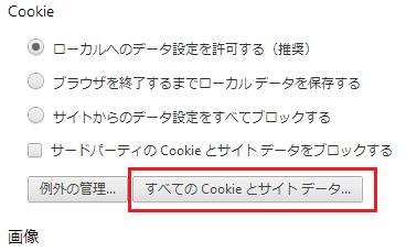 ChromeのCookie設定