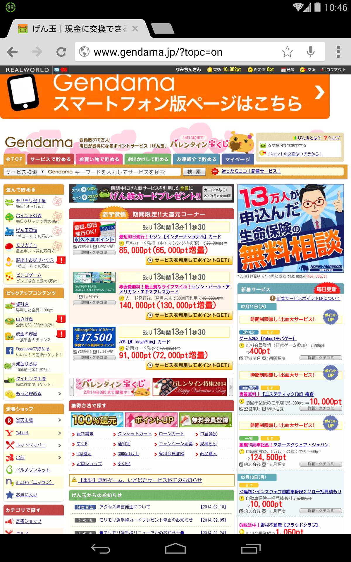 タブレットでPCページ_20140211